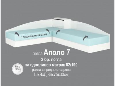 Ъглови легла Аполо 7