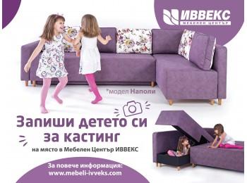 КАСТИНГ за деца на МЕБЕЛИ ИВВЕКС
