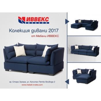 МЕБЕЛИ ИВВЕКС ПРЕДСТАВЯ НОВАТА СИ КОЛЕКЦИЯ ДИВАНИ 2017