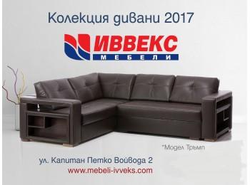 КОЛЕКЦИЯ ДИВАНИ 2017 ОТ МЕБЕЛИ ИВВЕКС